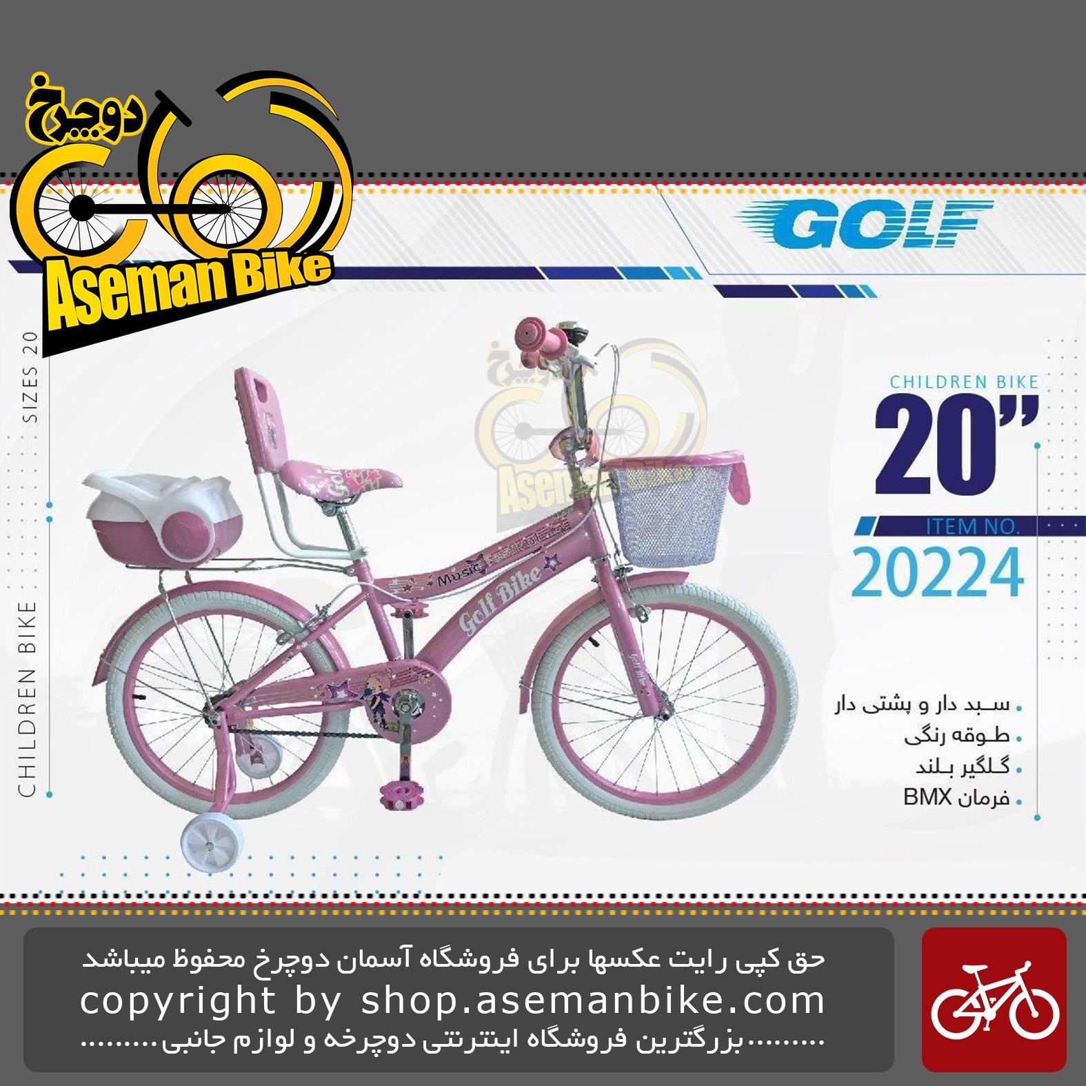 دوچرخه دخترانه بچگانه گلف سایز ۲۰ پشتی دار صندوق دار سبد دار مدل 20224 GOLF Bicycle Children Bike Size 20 Model 20224