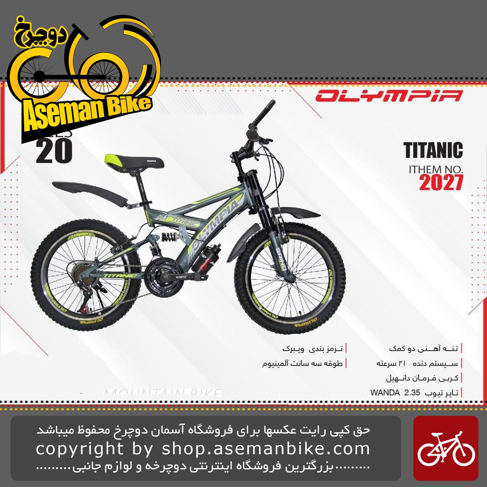دوچرخه بچگانه دو کمک دنده المپیا سایز 20 مدل تایتانیک OLYMPIA Bicycle Children Size 20 Model TITANIC