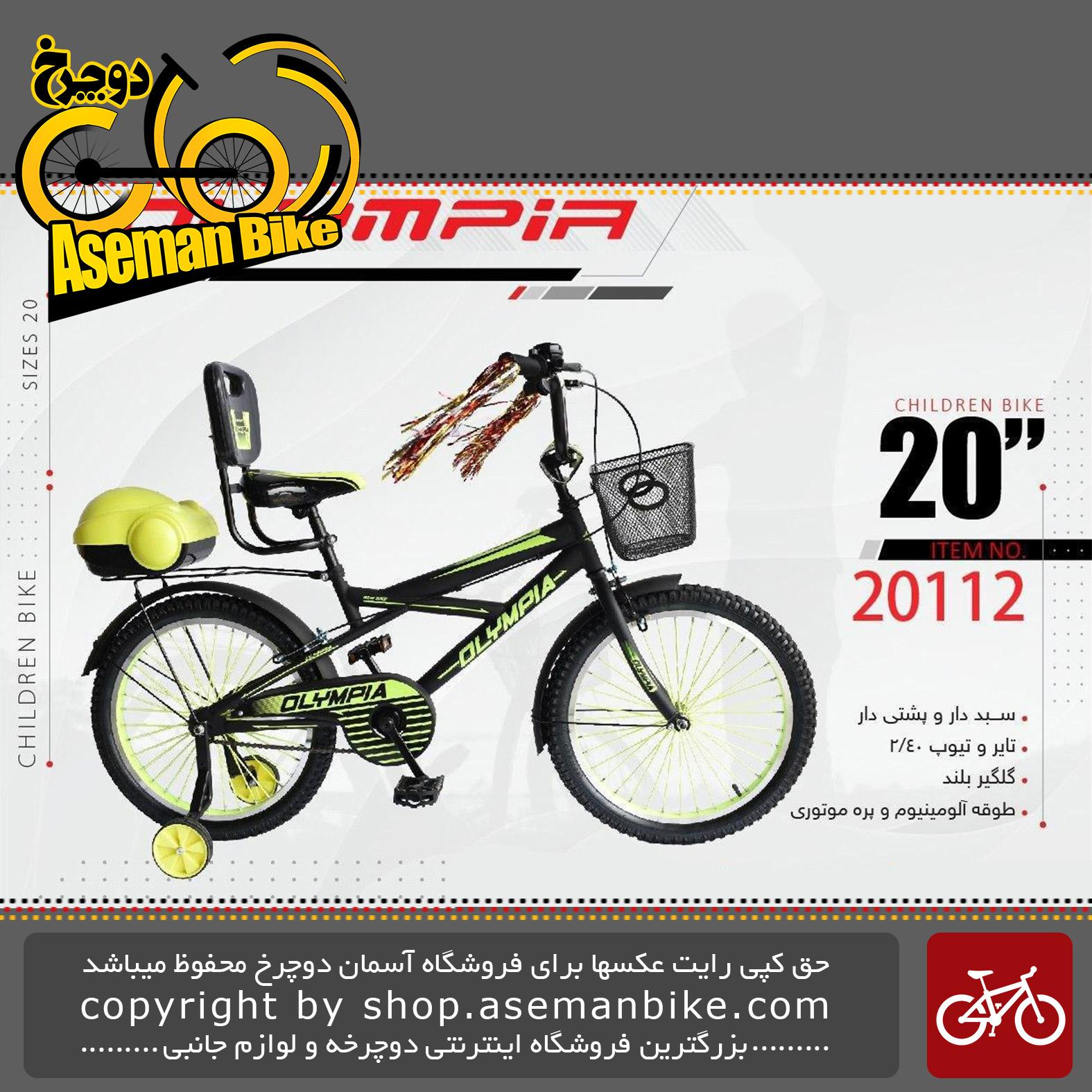 دوچرخه بچگانه المپیا سایز ۲۰ پشتی دار صندوق دار سبد دار مدل 20112 OLYMPIA Bicycle Children Bike Size 20 Model 20112