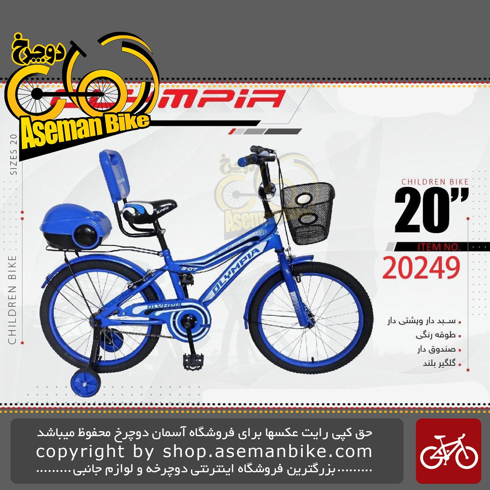 دوچرخه بچگانه المپیا سایز ۲۰ پشتی دار صندوق دار سبد دار مدل 20249 OLYMPIA Bicycle Children Bike Size 20 Model 20249