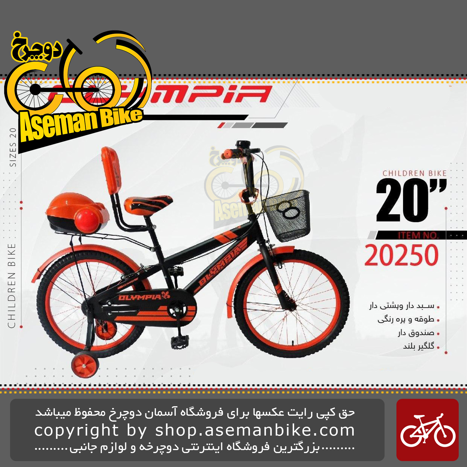 دوچرخه بچگانه المپیا سایز ۲۰ پشتی دار صندوق دار سبد دار مدل 20250 OLYMPIA Bicycle Children Bike Size 20 Model 20250