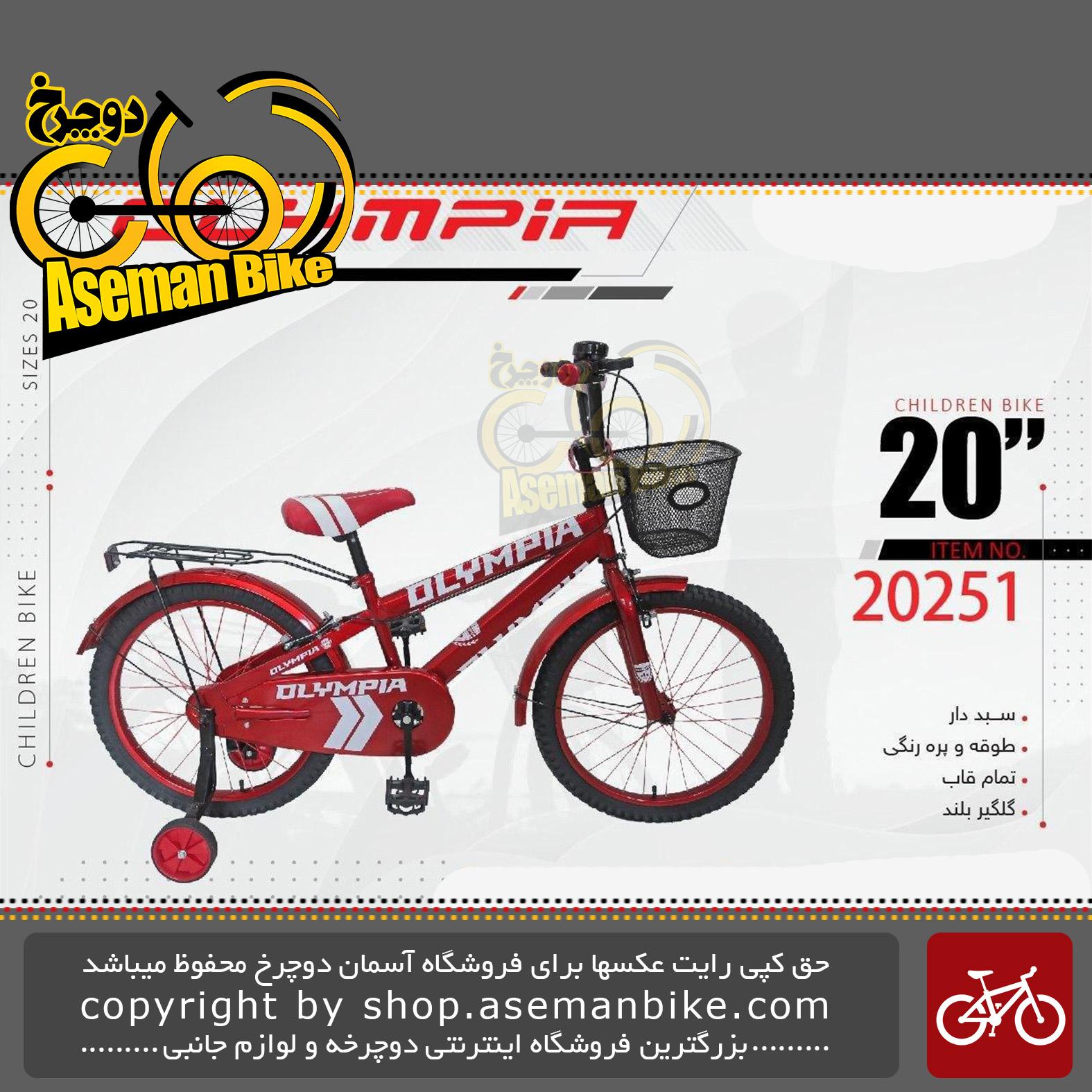 دوچرخه بچگانه المپیا سایز ۲۰ پشتی دار صندوق دار سبد دار مدل 20251 OLYMPIA Bicycle Children Bike Size 20 Model 20251