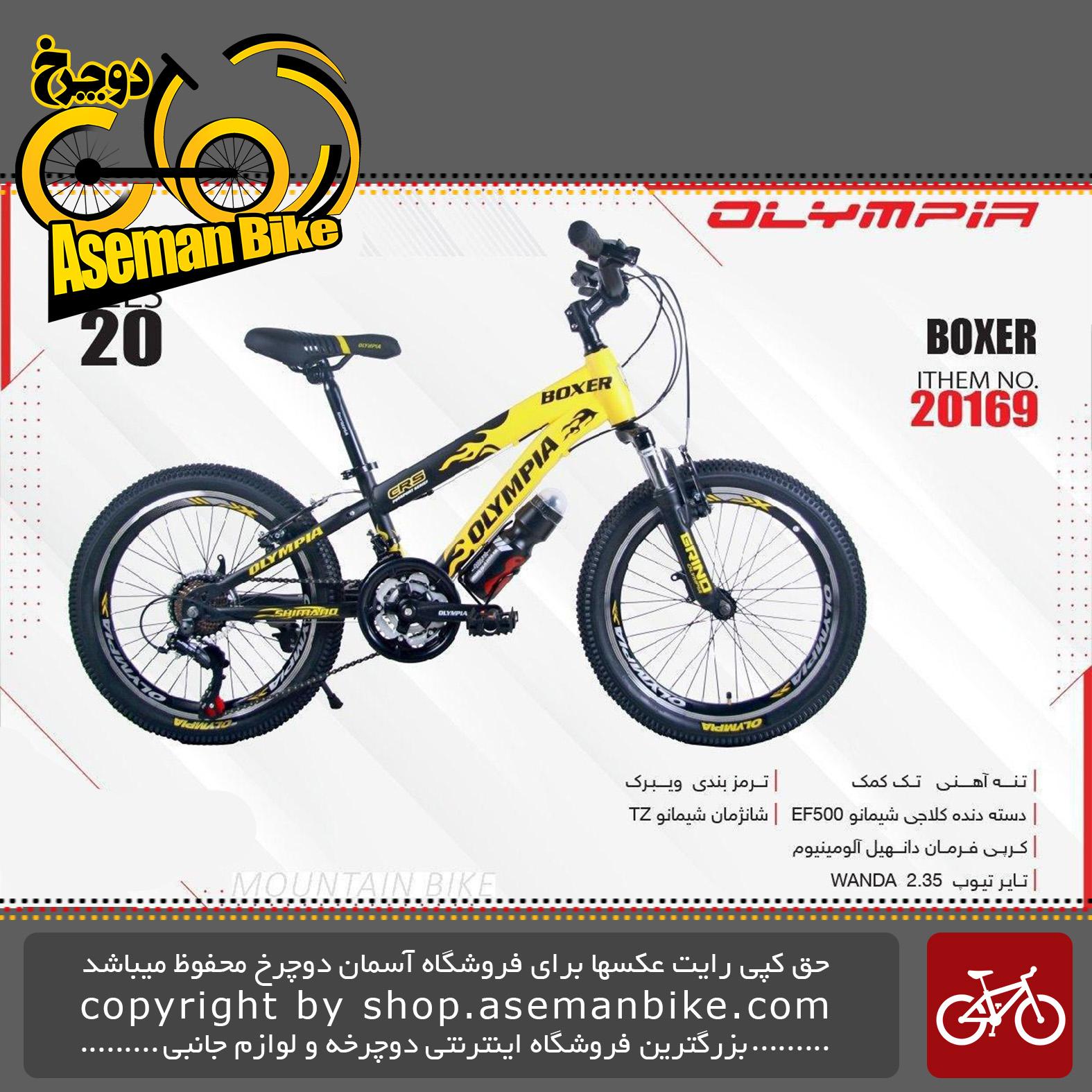 دوچرخه کوهستان شهری المپیا سایز 20 مدل باکسر OLYMPIA Bicycle Size 20 Model BOXER