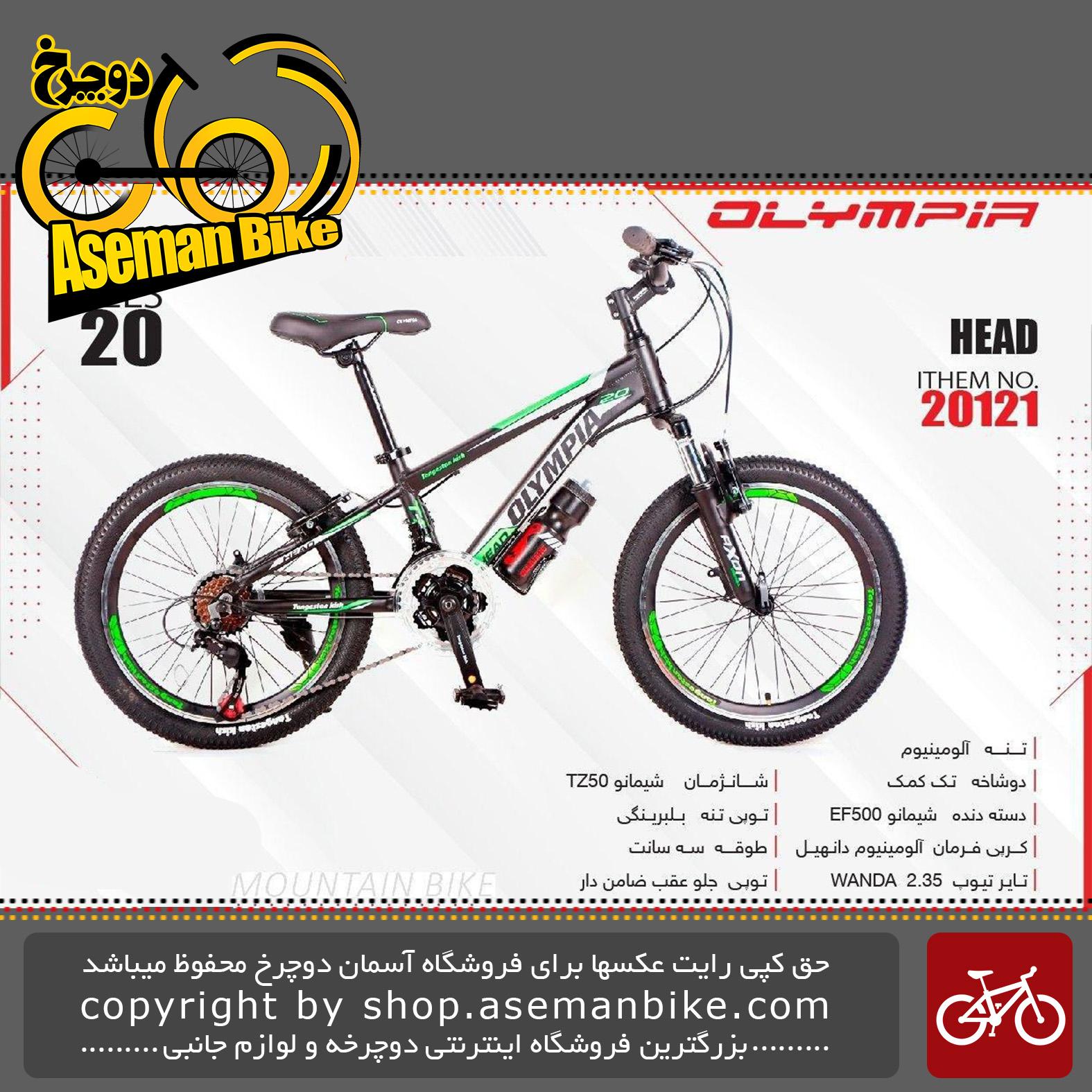 دوچرخه کوهستان شهری المپیا سایز ۲۰ مدل هد OLYMPIA Bicycle Size 20 Model HEAD