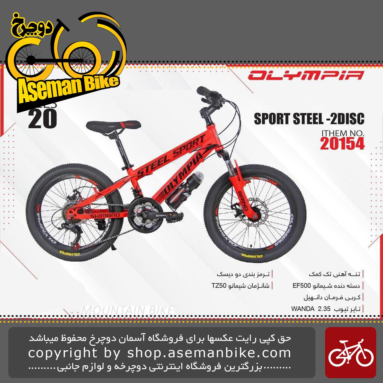 دوچرخه کوهستان شهری المپیا سایز 20 مدل اسپرت استیل 2 دیسک OLYMPIA Bicycle Size 20 Model SPORT STEEL 2 Disc