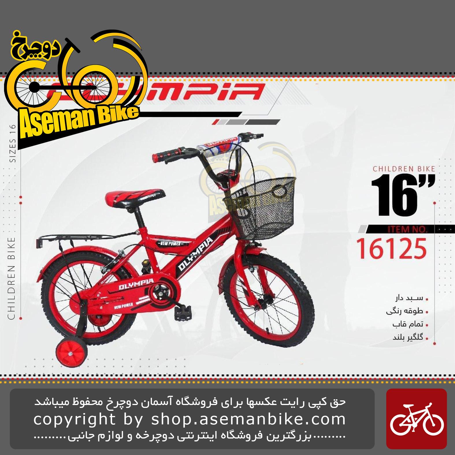 دوچرخه بچگانه المپیا سایز 16 ترکبندار سبد دار مدل 16125 OLYMPIA Bicycle Kids Size 16 Model 16125