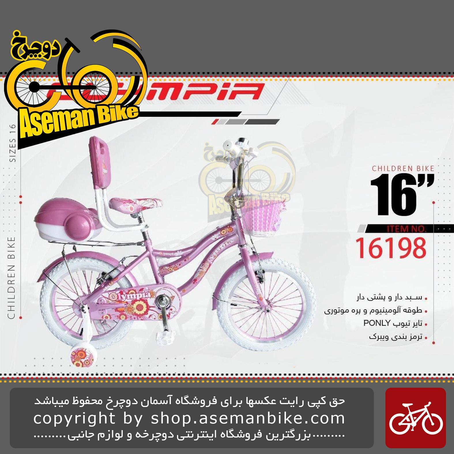 دوچرخه دخترانه بچگانه المپیا سایز 16 صندوق دار پشتی دار سبد دار مدل 16198 OLYMPIA Bicycle Kids Size 16 Model 16198