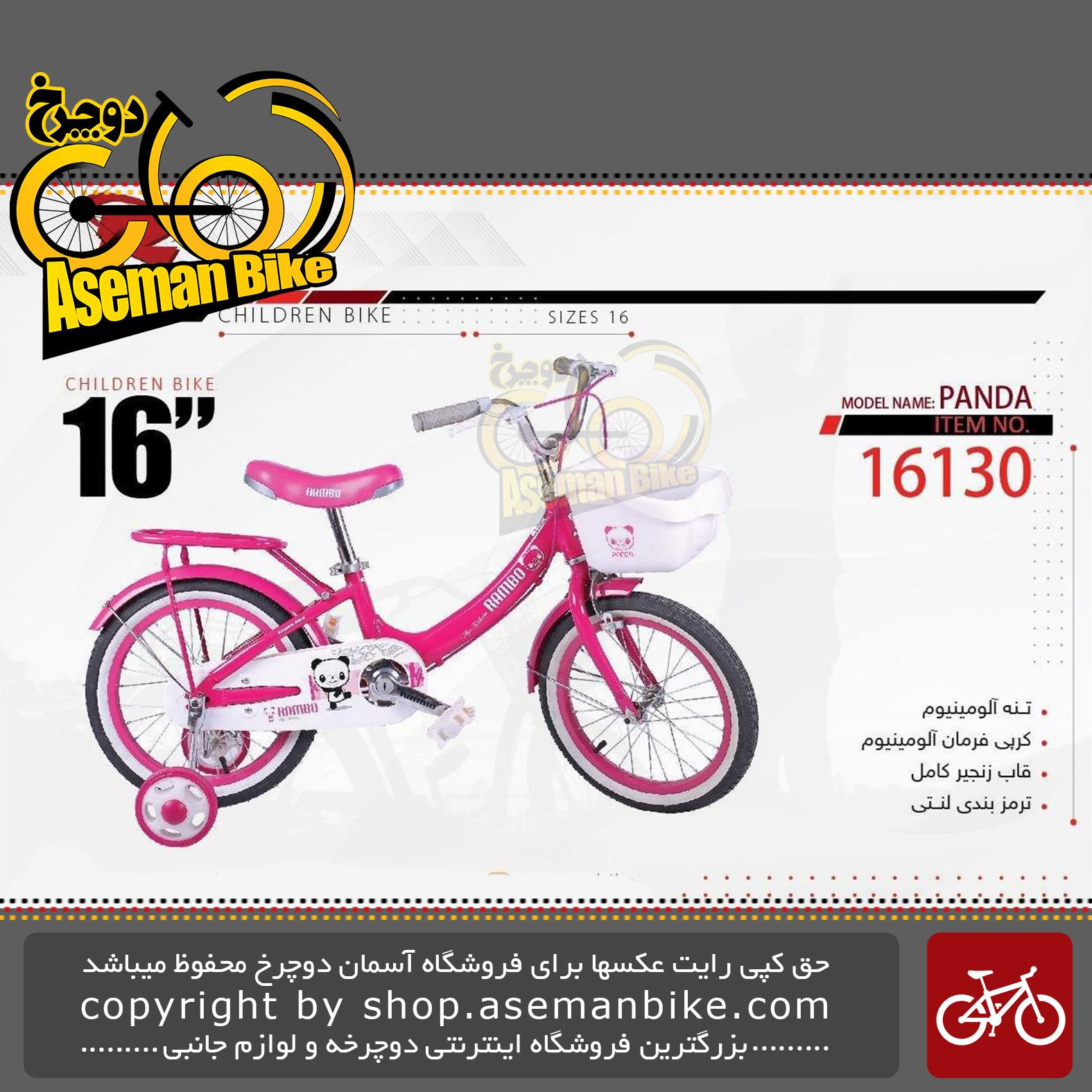 دوچرخه دخترانه بچگانه رامبو سایز 16 مدل پاندا 16130 RAMBO Bicycle Children Bike Size 16 Model 16130