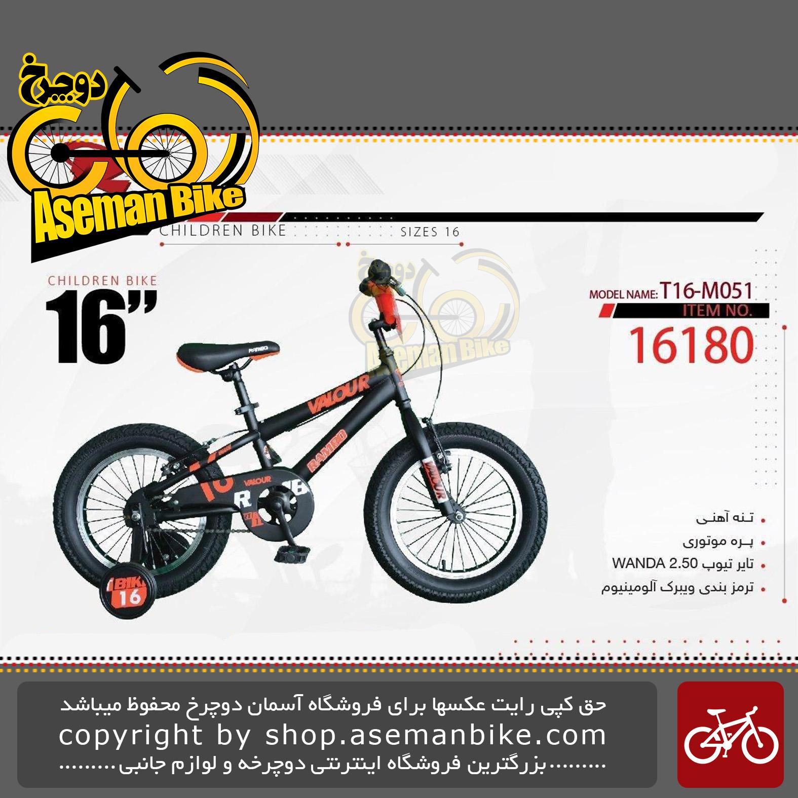 دوچرخه بچگانه رامبو سایز 16 مدل والور تایر پهن 16180 RAMBO Bicycle Children Bike Size 16 Model 16180 VALOUR