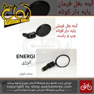 آینه بغل دوچرخه انرژی مدل ای 02 چپ Energi Cyclop Mirror E02 Accessory