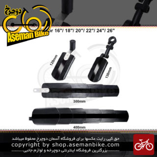 گلگیر 2 تیکه دوچرخه برند کمپ با قابلیت تغییر سایز Camp Bike 2 Pcs Extendable Rear Front Mountain Bicycle 14 to 29 Mud Guard