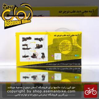 آینه ایمنی دوچرخه/موتورسیکلت مچی چرم طبیعی مدل اچ ام 369 Hand Mirror for Bike Leathern HM-369