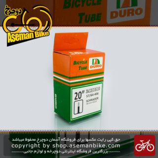 تیوب دوچرخه برند دورو سایز 20 در 2.20 الی 2.50 پهن والف موتوری ساخت تایلند Bicycle Tube Duro Thailand Size 20x2.20-2.35-2.50