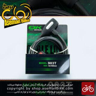 قفل کابلی سقفل کابلی سیم بکسلی کلیدی دوچرخه برند اوکی مدل 903 تی سایز 12 با طول 1500 میلیمتر مشکی Cable Lock Bicycle Brand Ok Size 12x1500 mm Model 903T Black