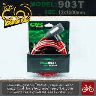 قفل کابلی سیم بکسلی کلیدی دوچرخه برند اوکی مدل 903 تی سایز 12 با طول 1500 میلیمتر قرمز Cable Lock Bicycle Brand Ok Size 12x1500 mm Model 903T RED