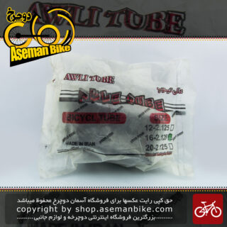 تیوب دوچرخه برند عالی تیوپ سایز 16 در 2.125 الی 2.35 والف موتوری Tube Bicycle Awali Tube 16x2.125-2.30 Made In Iran