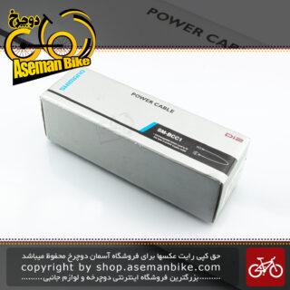 کابل برق ست برقی شیمانو مدل دی آی 2 اس ام بی سی سی 1 برای اس ام بی سی آر 1 Shimano Di2 Electrical Cable For SM-BCR1