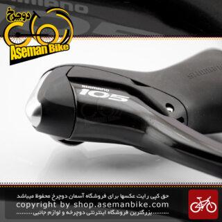 ست دسته دنده کتی دوچرخه کورسی جاده شیمانو ژاپن سری 105 مدل اس تی 5601 سازگار با کیلومتر شمار/کامپیوتر شیمانو فلایت دک Shimano On-road Bicycle Shifter\Brake Lever Set 105 ST5601 Flight Deck Compatible Black Japan