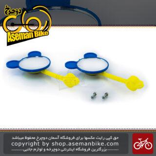 آینه بغل دوچرخه کودک زرد-آبی Kids Bicycle Mirror Yellow-Blue