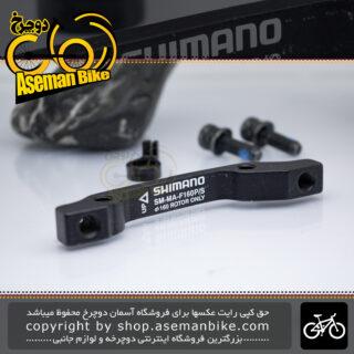 آداپتور نصب پایه کالیپر ترمز دوچرخه شیمانو مدل اس ام-ام ای اف 160 مخصوص صفحه دیسک جلو 160 میلیمتری ساخت ژاپن Shimano Bicycle Caliper Mount Adapter SM-MA-F160 160mm Rotor Japan