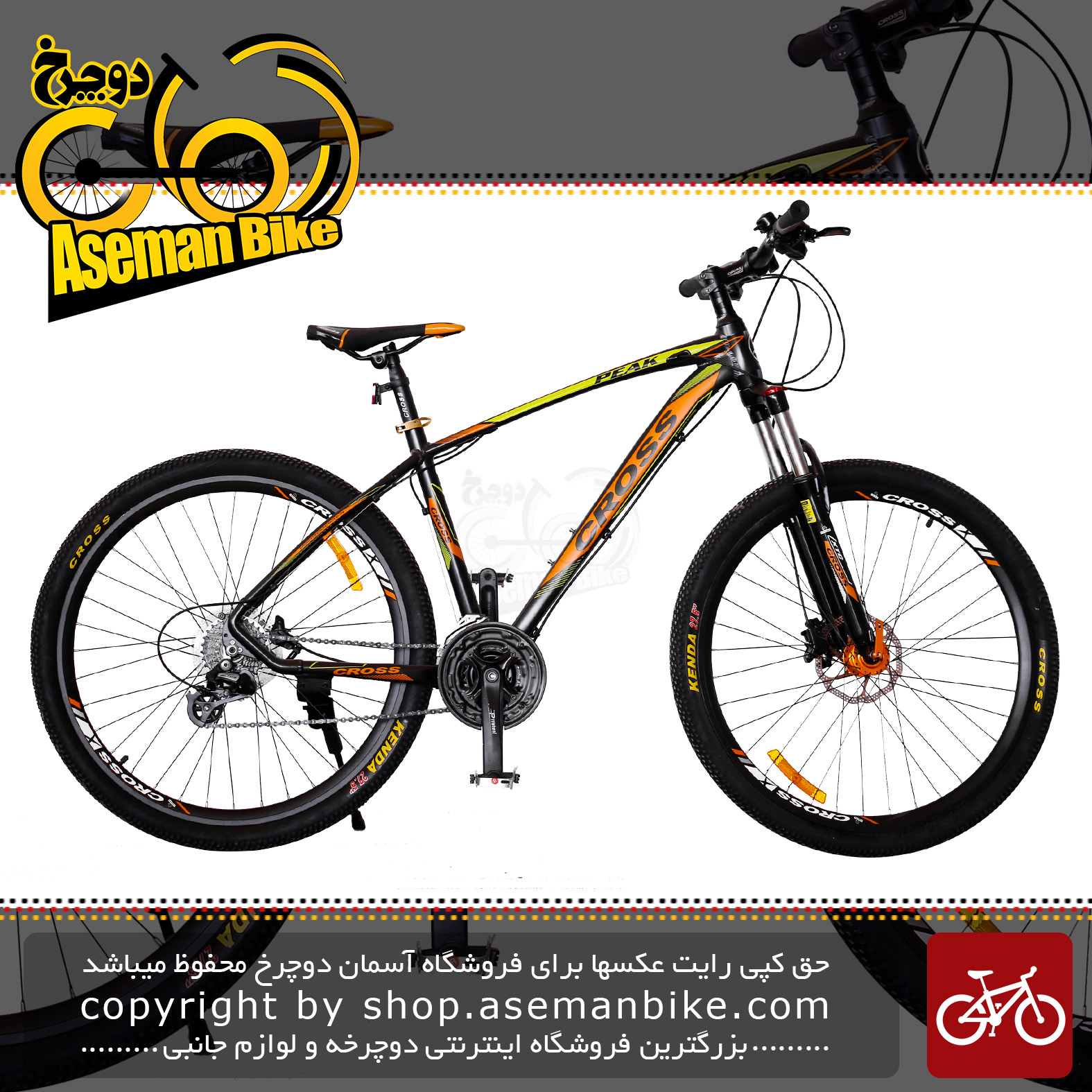 دوچرخه کوهستان شهری حرفه ای برند کراس مدل پیک سایز 27.5 Cross Bicycle MTB PEAK 27.5