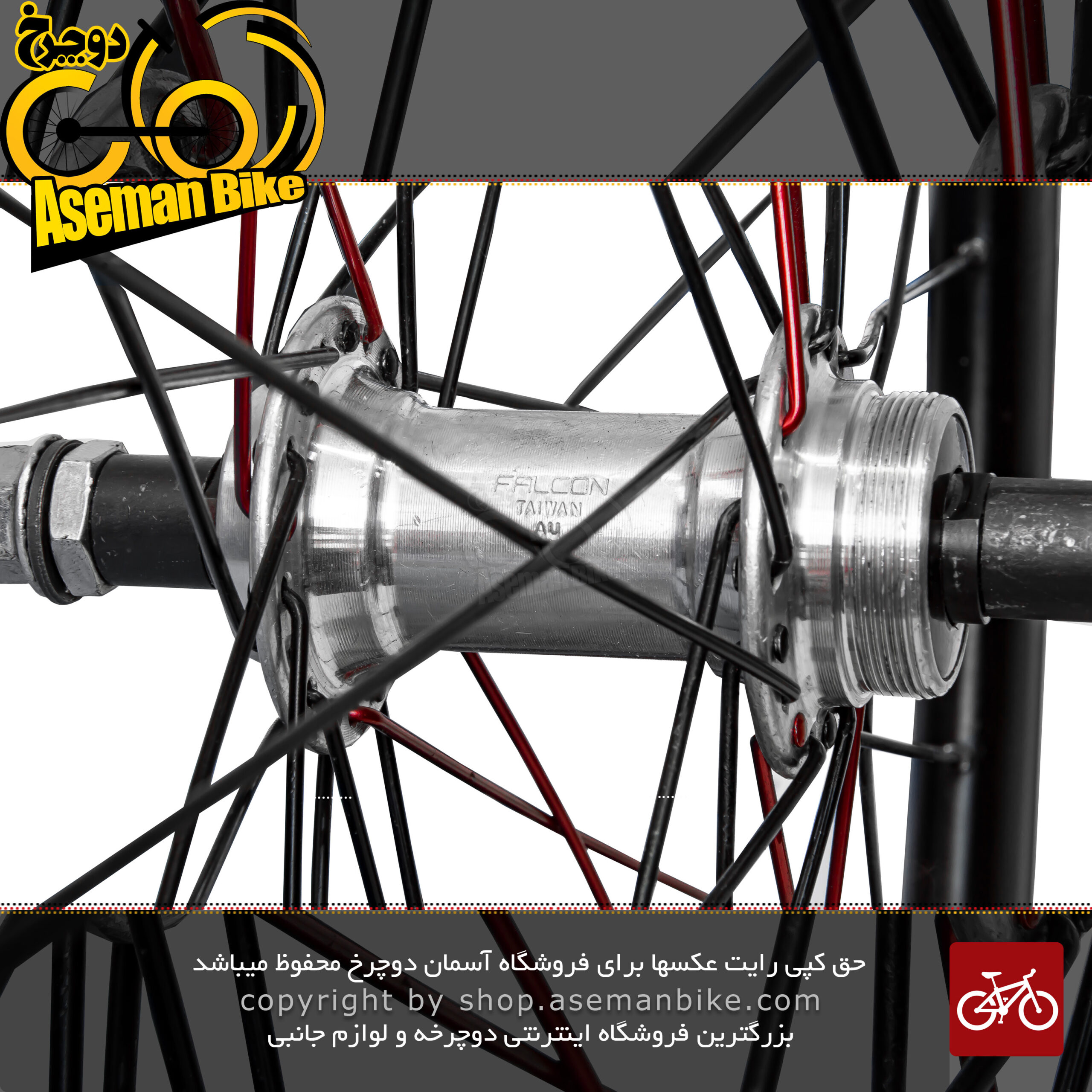 طوقه کامل عقب دوچرخه G6000 الومینیوم دوجداره سایز 26 توپی روزه ای Falcon تایوان Rear Wheelset Bicycle G6000 wiht Hub Falcon Taiwan 26