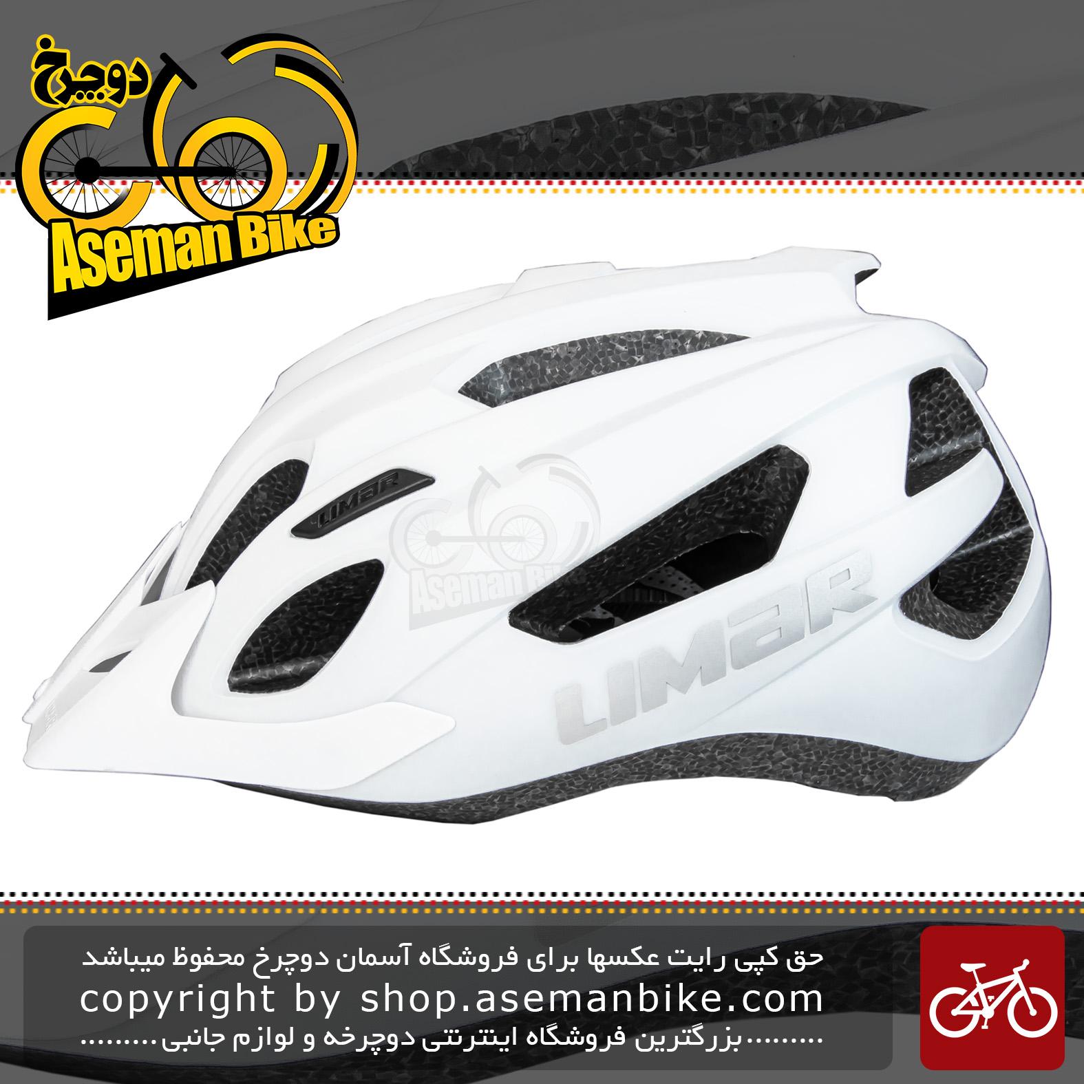 کلاه دوچرخه سواری لیمار مدل BERG-EM سفید مات برند ایتالیایی سایز 57 تا 62 سانتی متر Limar Helmet Bicycle BERG-EM 57-62 CM WHITE Matte