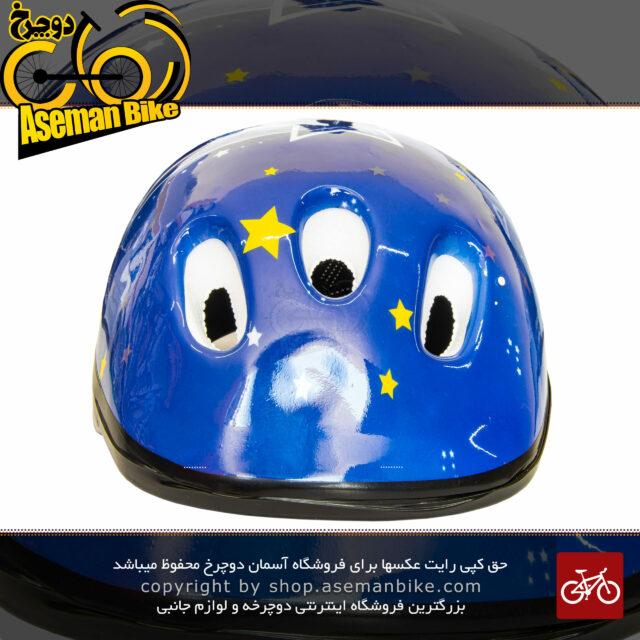 کلاه دوچرخه سواری بچه گانه آبی Bicycle Kids Helmet
