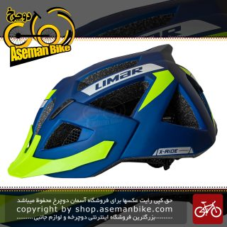 کلاه دوچرخه سواری لیمار ایتالیا مدل ایکس راید سایز 61-57 سانتی متر آبی سبز Original Limar X Ride Bicycle Helmet